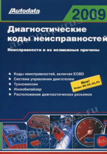 Коды неисправностей и электронный блок управления АКПП