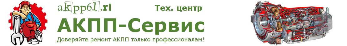 """Технический центр """"АКПП-Сервис"""""""